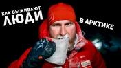 КАК ВЫЖИВАЮТ ЛЮДИ НА СЕВЕРЕ. Рыбалка в АРКТИКЕ! Зимник Чукотка, дальнобойщики по Колыме. Влог #12