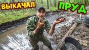 Выкачал помпой лесной пруд. Афигеть сколько было рыбы. Зарыбляю большой пруд.