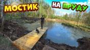 Сделал мостик на пруду.Окультуриваю и чищу пруд.