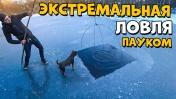 Экстремальная ловля на паук, на тонком льду Уха из красной рыбы семги.
