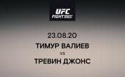 Тимур Валиев vs Тревин Джонс
