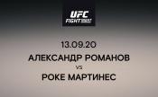 Александр Романов vs Роке Мартинез