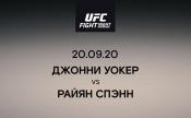 Джонни Уокер vs Райян Спэнн