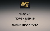 Лорен Мёрфи vs Лилия Шакирова
