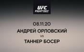 Андрей Орловский vs Таннер Босер