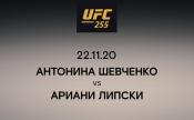 Антонина Шевченко vs Ариани Липски