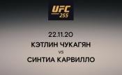 Кэтлин Чукагян vs Синтиа Карвилло