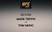 Майк Перри vs Тим Минс