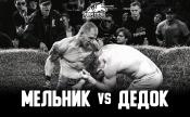 Мурад «Дедок» Арцулаев vs. Алексей «Мельник» Мельников