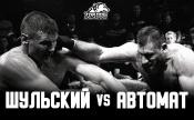 «Автомат» Гаджи Наврузов vs. Павел Шульский