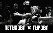 Ольга Гурова vs. Полина Петухова
