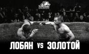 Тимур «Золотой» Мусаев vs. Давид «Лобан» Лобанов