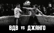 Макс «ВДВ» Фёдоров vs. Джангир «Джанго» Насибов