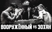Майк «Вооружённый» Стиценко vs. Гази «Зохан» Газимагомедов