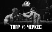 Владислав «Тигр» Чернышов vs. Михаил «Черкес» Авакян