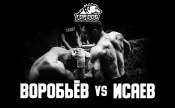 Григорий Воробьев vs. Заур Исаев