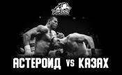 Рустам «Астероид» Мухитдинов vs. Багдат «Казах» Дюсембаев