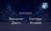 Виннипег Джетс - Калгари Флэймз 15.01.2021