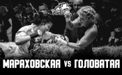 Екатерина Головатая vs. Оксана Мараховская