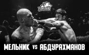 Алексей «Мельник» Мельников vs. Магомед Абдурахманов