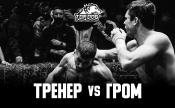 Артур «Гром» Давыденко vs. Георгий «Тренер» Элоян