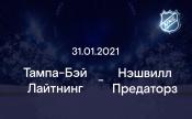 Тампа-Бэй Лайтнинг - Нэшвилл Предаторз 31.01.2021