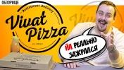 Доставка Vivat Pizza (Виват пицца) | После бабкиной пиццы жизни нет