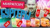 Бургеры МИРАТОРГ | Заморозка за дофига. Жертва маркетинга