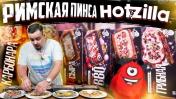 Замороженные пинсы из Азбуки вкуса | Hotzilla