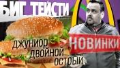Новинки Макдоналдс | Бигтейсти в трех вариантах