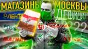 РЕЙД по гречке | Продуктовый дефицит в Москве? (март 2020)