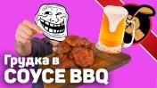 Куриная грудка в соусе BBQ - мировой закусон к ПИВУ!!!