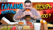 Доставка ГАРЛАНД (Серфбургер) | Они делают суши 😱😱😱