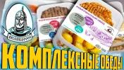 Комплексные обеды ВЕЛИКОРОСС | Жертва маркетинга