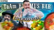 Доставка TaAm Humus Bar | Таки зрасьте!