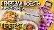 Доставка Elementaree | Правда ли за 15 минут готов ужин?