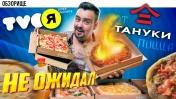 Доставка TVOЯ Пицца (Твоя Пицца) | Тануки наделали делов