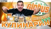 Доставка Globus (Глобус) гипермаркет | Кулинария лучше ресторана?