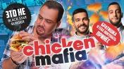 CHICKEN MAFIA от Тимати | Black Star Burger обиделись?