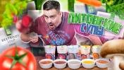 Литовские супы AUGA | Жертва маркетинга auga супы