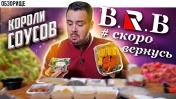 Доставка B.R.B Bar #скоровернусь | Куча разных соусов
