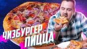 Чизбургер пицца от Покашеварим | Рецепт пиццы