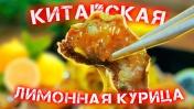 Рецепт Курицы по-китайски в лимонном соусе