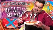 Жуткие котлеты ЛОЖКАРЕВЪ | Жертва маркетинга