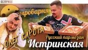 Доставка от Олега Сироты. Истринская сыроварня. Русский пармезан