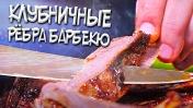 Бараньи рёбра с клубничной глазурью. Рецепт