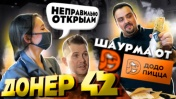 Обзор ДОНЕР 42 | Шаурма от Додо Пицца и Федора Овчинникова