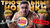Действительно НОВОЕ меню Бургер Кинг? Трюфельные бургеры новинки 2020
