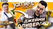 Доставка JAMIE`S ITALIAN | Ресторан Джейми Оливера  доставка еды по москве