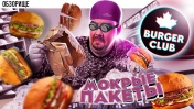 Доставка Burger Club | Всемирная сеть бургерных? Да ладно?